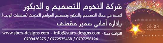 stars-designs