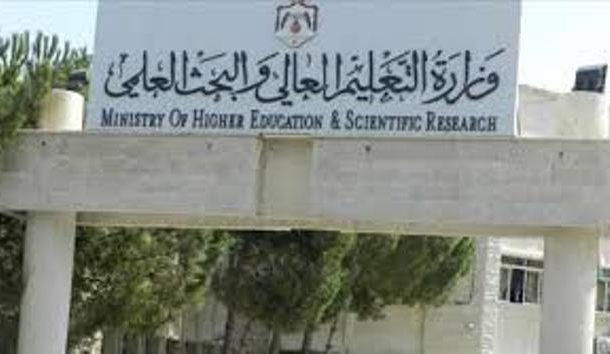 قرارات هيئة اعتماد مؤسسات التعليم العالي
