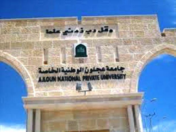 جامعة عجلون الوطنية تدعو الطلبة للاستفادة من خصوماتها