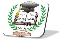 كفرنجة الجامعيين تدعو الهيئة العامة للاجتماع