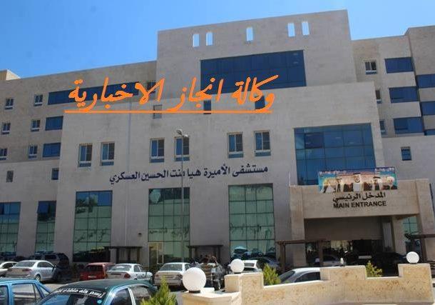 مطالب بعجلون لاستحداث خطوط نقل لمستشفى الأميرة هيا