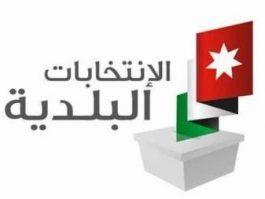 اجراء الانتخابات البلدية واللامركزية  في 15 اب