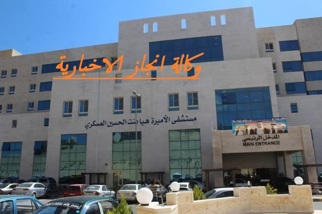 مستشفى «الأميرة هيا» يخفف الضغط عن «الإيمان» في عجلون