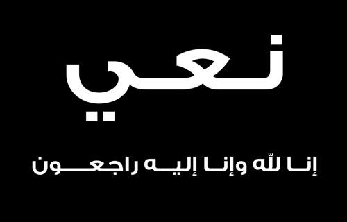 الحاج سعيد احمد فريحات في ذمة الله