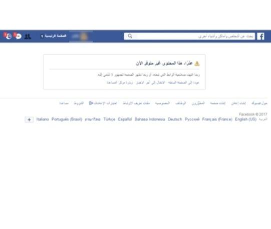 اغلاق صفحة المقاطعة على فيسبوك