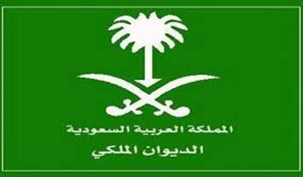وفاة الأميرة البندري بنت ناصر بن عبدالعزيز