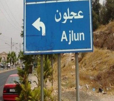 ضبط مدير فرع بنك في عجلون يحمل ركاباً مقابل