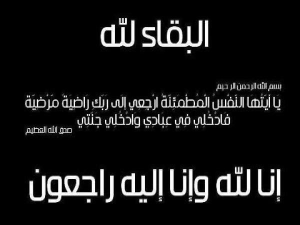 محمد سليمان المومني في ذمة الله