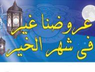 مجموعة سامح مول ..سمعة طيبة وثقة تتجدد
